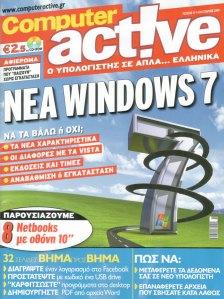 ComputerActive, Οκτώβριος 2009