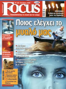 Focus, Οκτώβριος 2009