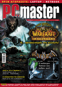 PCMaster, Οκτώβριος 2009