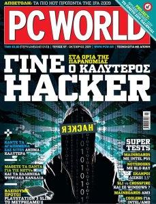 PCWorld, Οκτώβριος 2009