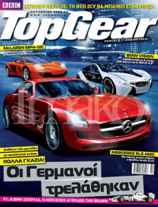 TopGear, Οκτώβριος 2009