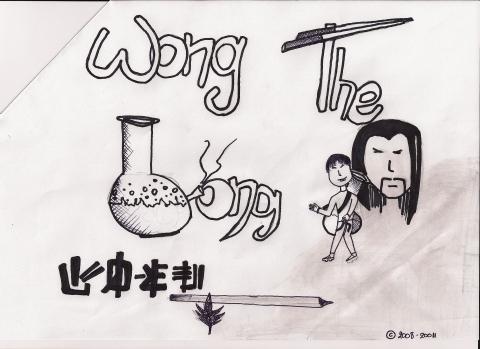 Wong The Bong!